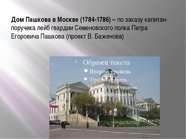 Дом Пашкова в Москве (1784-1786) – по заказу капитан-поручика лейб гвардии Се...