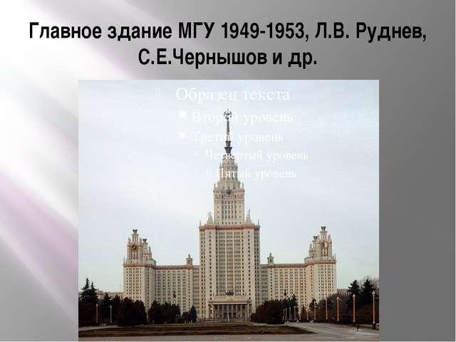 Главное здание МГУ 1949-1953, Л.В. Руднев, С.Е.Чернышов и др.