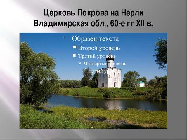 Церковь Покрова на Нерли Владимирская обл., 60-е гг XII в.