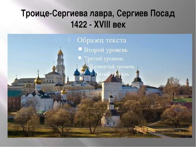 Троице-Сергиева лавра, Сергиев Посад 1422 - XVIII век
