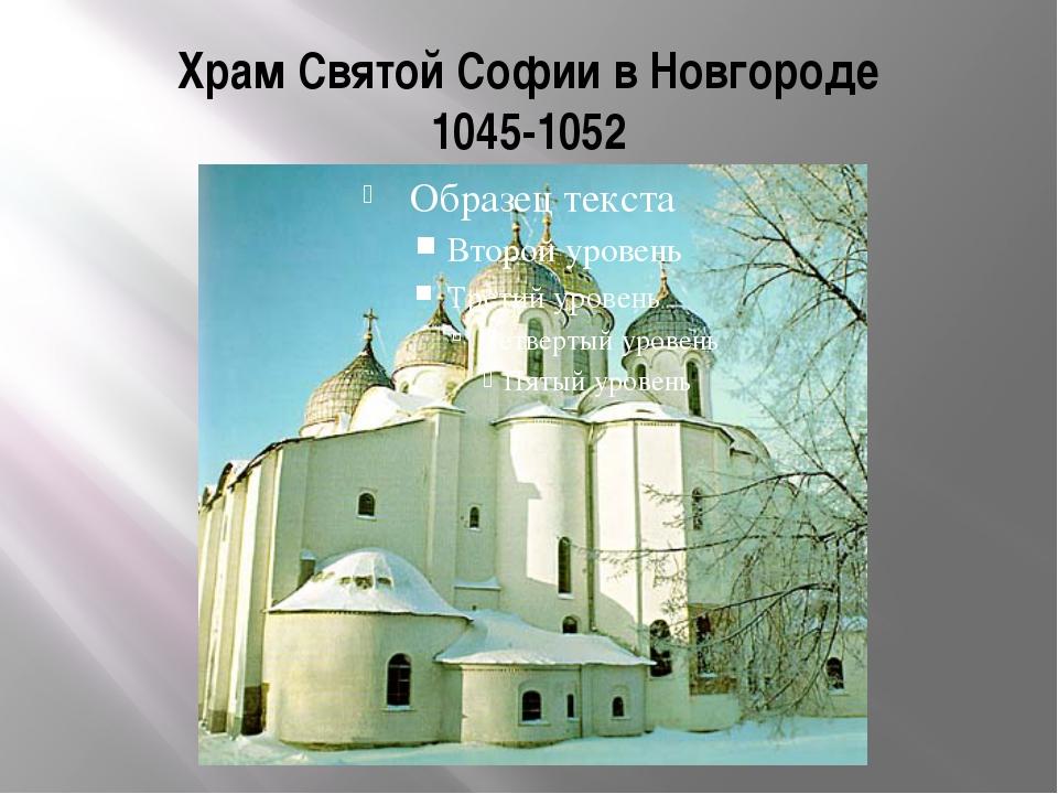 Храм Святой Софии в Новгороде 1045-1052