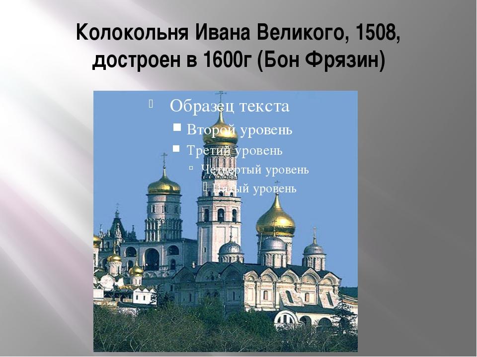 Колокольня Ивана Великого, 1508, достроен в 1600г (Бон Фрязин)