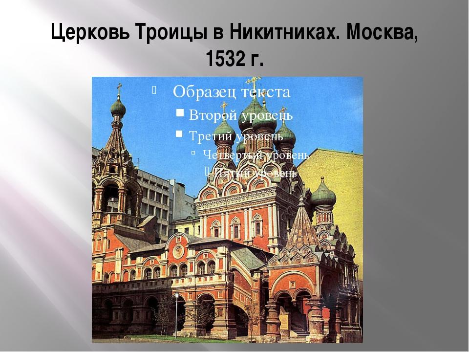Церковь Троицы в Никитниках. Москва, 1532 г.