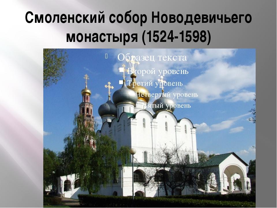 Смоленский собор Новодевичьего монастыря (1524-1598)