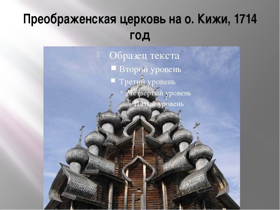 Преображенская церковь на о. Кижи, 1714 год