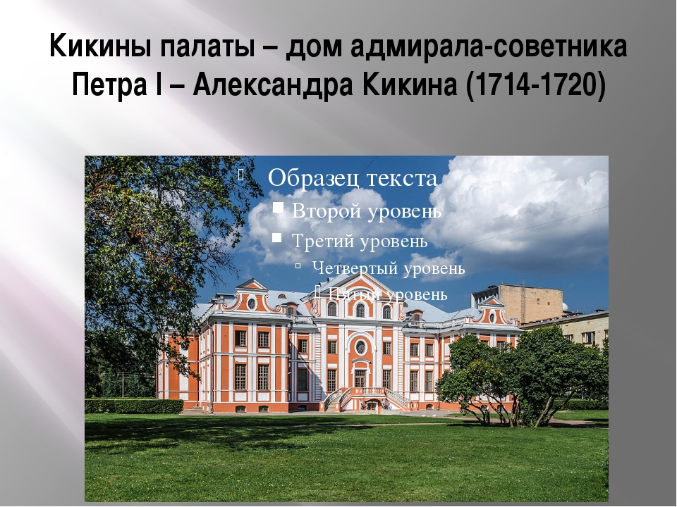 Кикины палаты – дом адмирала-советника Петра I – Александра Кикина (1714-1720)