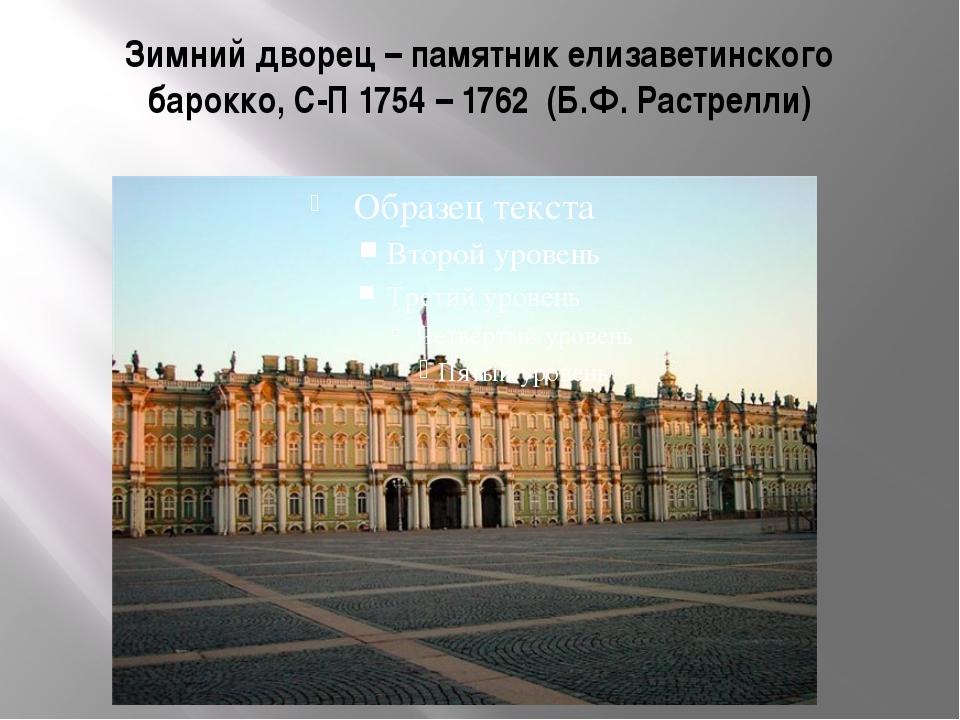 Зимний дворец – памятник елизаветинского барокко, С-П 1754 – 1762 (Б.Ф. Растр...