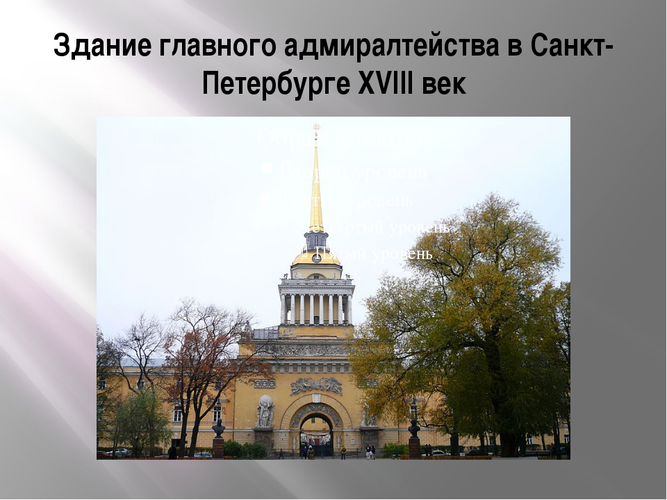 Здание главного адмиралтейства в Санкт-Петербурге XVIII век