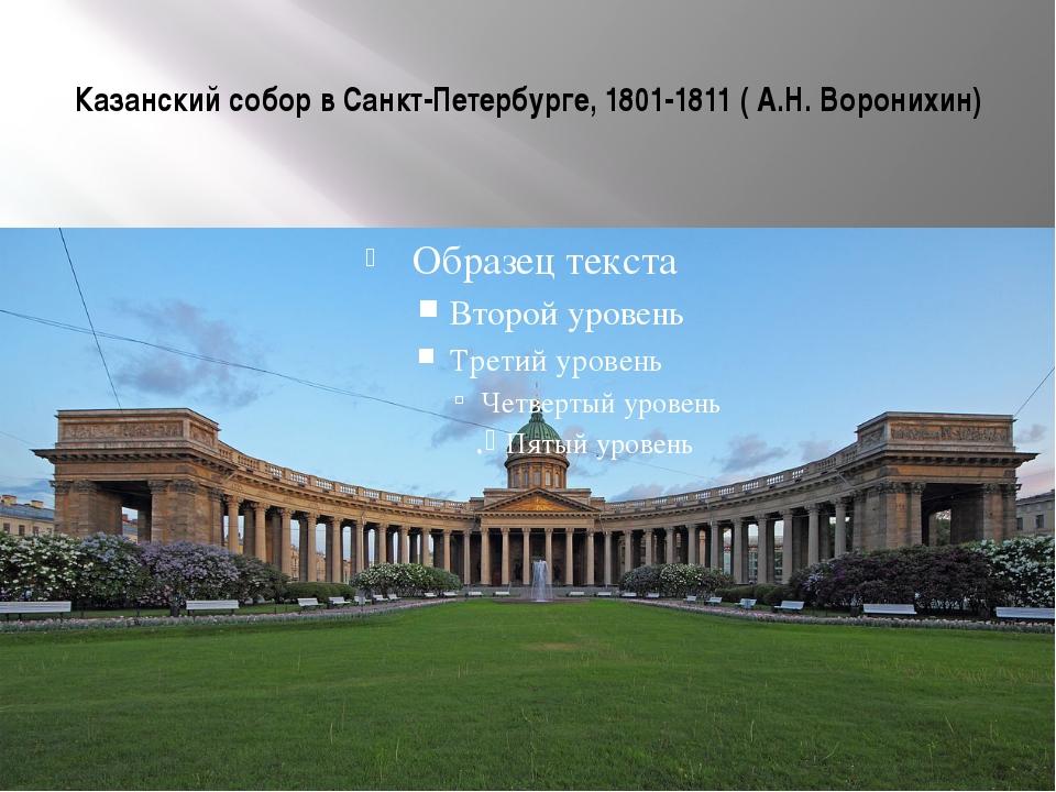 Казанский собор в Санкт-Петербурге, 1801-1811 ( А.Н. Воронихин)