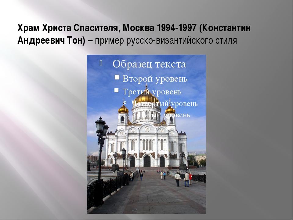 Храм Христа Спасителя, Москва 1994-1997 (Константин Андреевич Тон) – пример р...