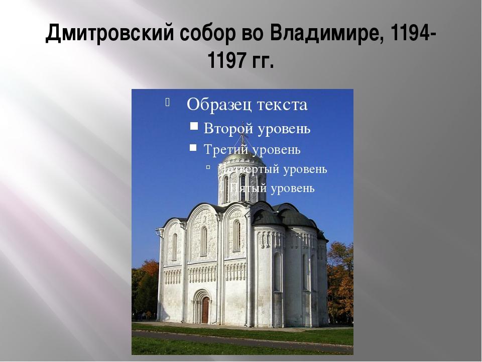 Дмитровский собор во Владимире, 1194-1197 гг.