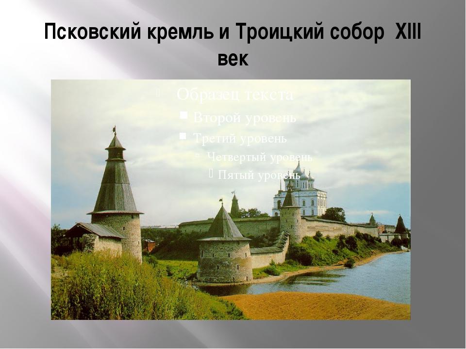 Псковский кремль и Троицкий собор XIII век