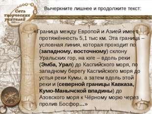 Вычеркните лишнее и продолжите текст: «Граница между Европой и Азией имеет пр