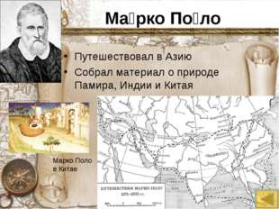 Ма́рко По́ло Путешествовал в Азию Собрал материал о природе Памира, Индии и К
