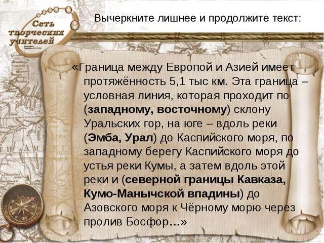 Вычеркните лишнее и продолжите текст: «Граница между Европой и Азией имеет пр...