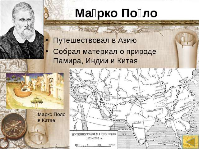 Ма́рко По́ло Путешествовал в Азию Собрал материал о природе Памира, Индии и К...