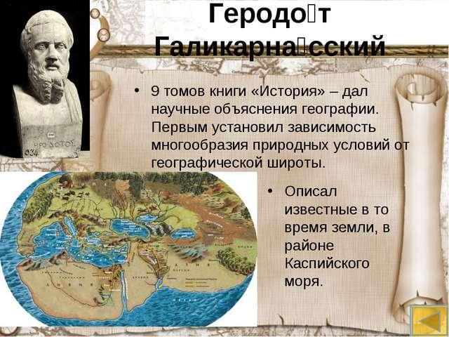 Геродо́т Галикарна́сский 9 томов книги «История» – дал научные объяснения гео...
