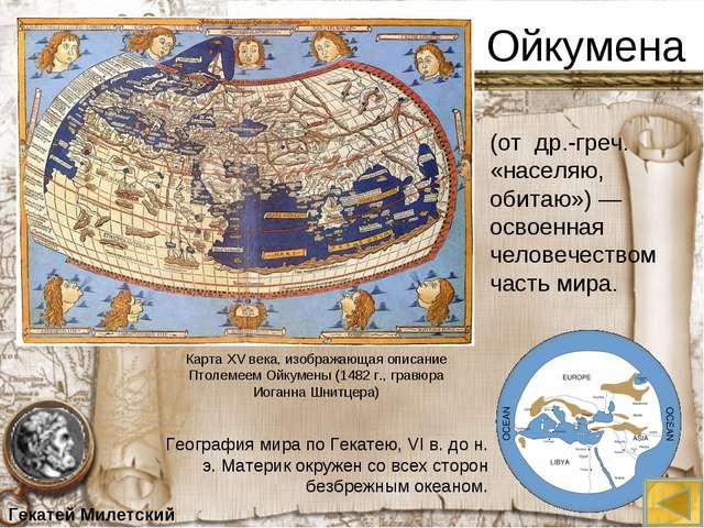 Ойкумена (от др.-греч. «населяю, обитаю»)— освоенная человечеством часть мир...