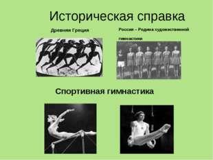 Историческая справка Древняя Греция Россия – Родина художественной гимнастики