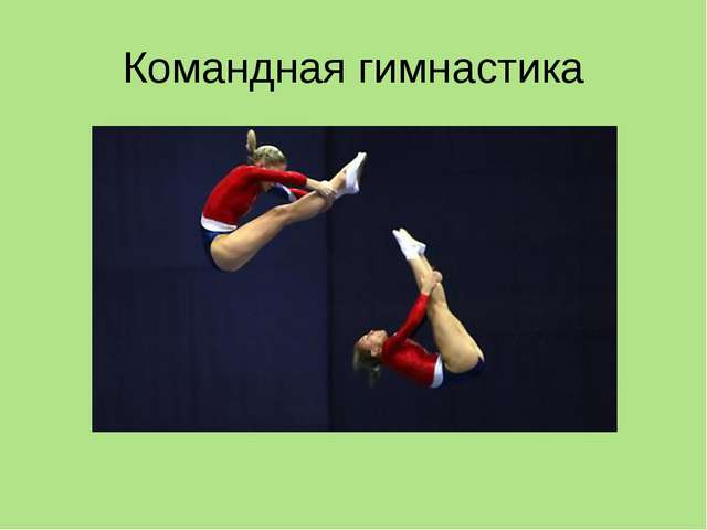 Командная гимнастика