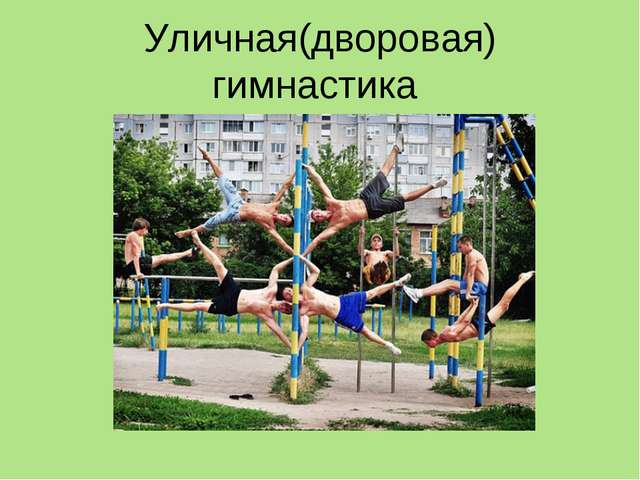 Уличная(дворовая) гимнастика