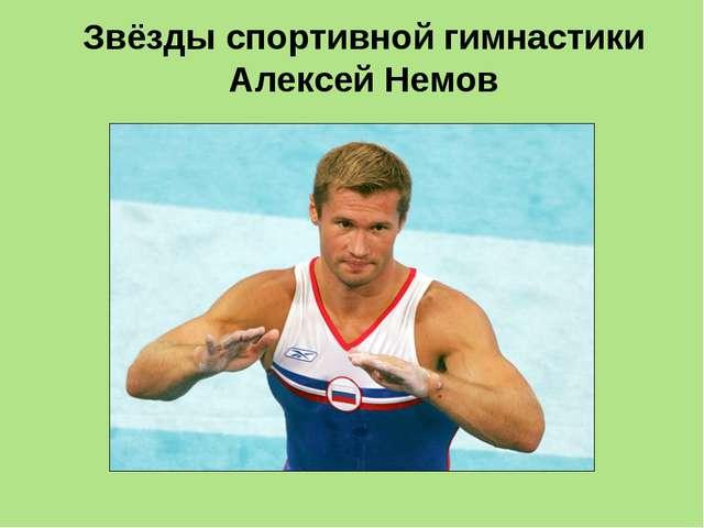 Звёзды спортивной гимнастики Алексей Немов