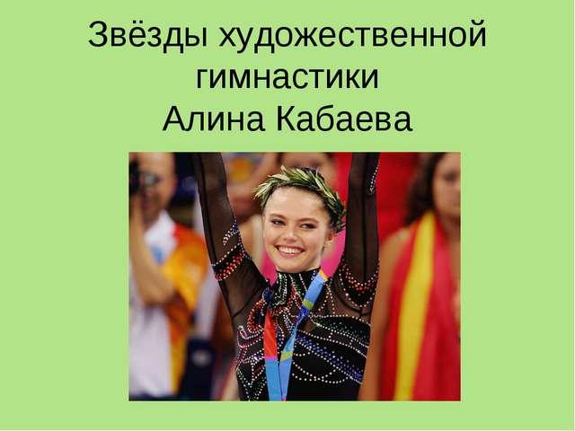 Звёзды художественной гимнастики Алина Кабаева