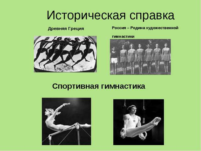 Историческая справка Древняя Греция Россия – Родина художественной гимнастики...