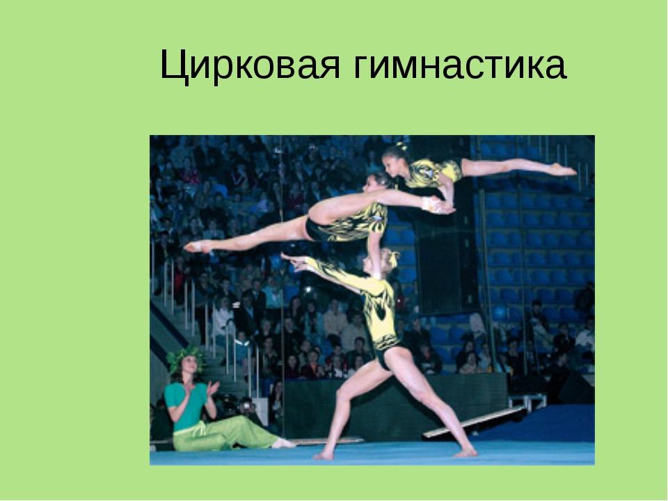 Цирковая гимнастика