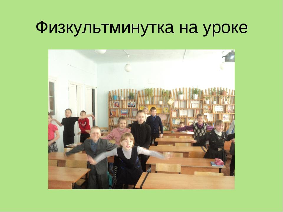 Физкультминутка на уроке
