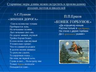 * Старинные меры длины можно встретить в произведениях русских поэтов и писат