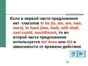 * Если в первой части предложения нет глаголов to be (is, am, are, was, were)