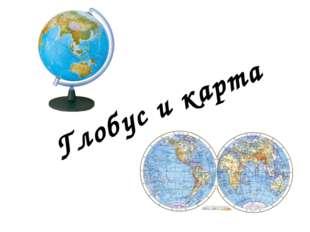 ЧТО ТАКОЕ ГЛОБУС? Глобус – латинское слово. Как вы думаете, что оно означает