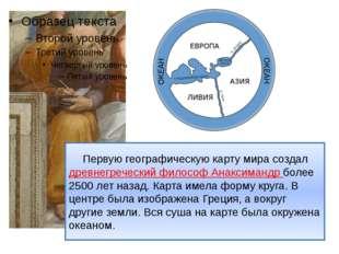 Одна из первых географических карт России была создана более 400 лет назад и