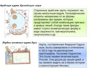 Карта мира . В 1977 году специалисты-картографы Советского Союза в содружест