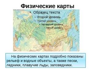 На политических картах показаны государства, столицы, крупные города и т. д.