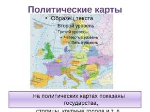 Карта полушарий На этой карте изображены две половинки земного шара – полушар