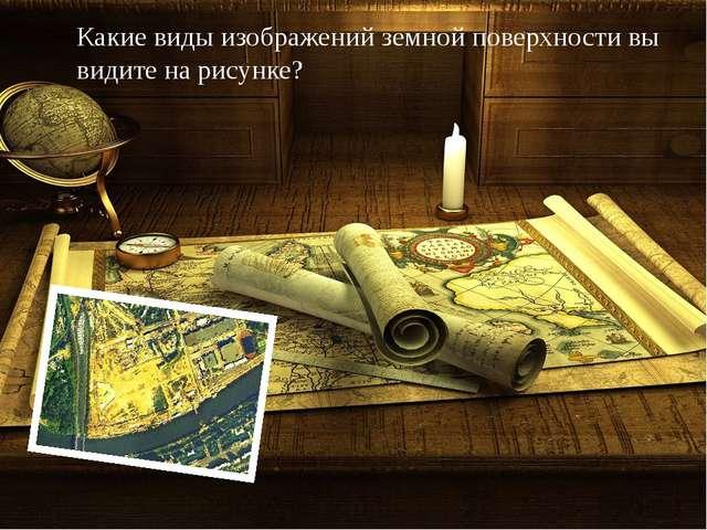 Первую географическую карту мира создал древнегреческий философ Анаксимандр...