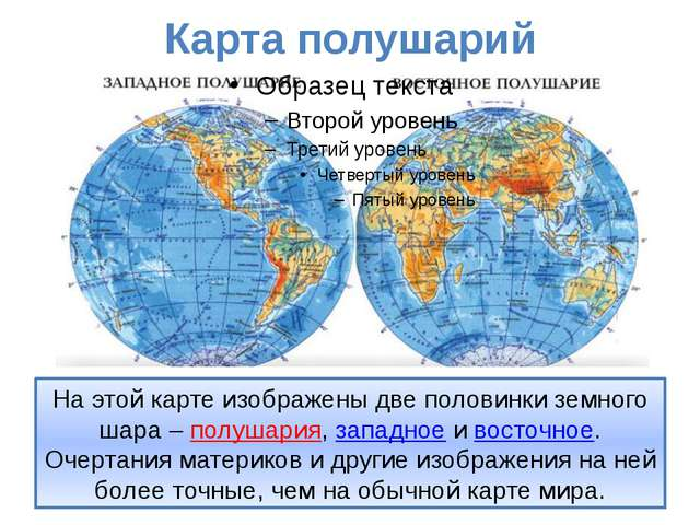 Масштаб карты Масштаб карты показывает, во сколько раз длина линии на карте...