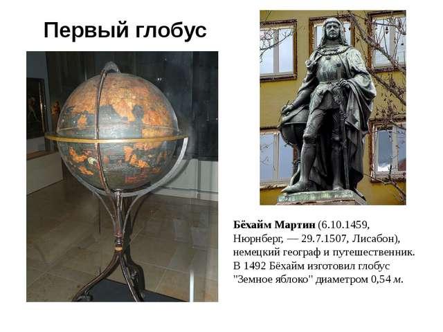 Где самый большой в мире глобус Земли? В 1998 году в США был сооружен самый б...