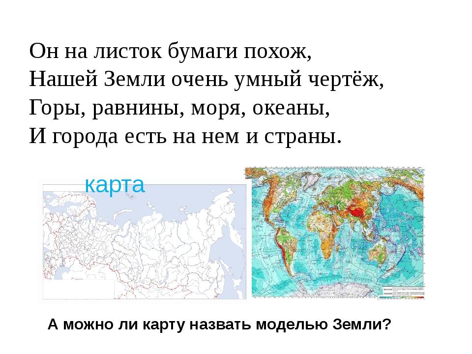 Давайте попробуем составить определение «географической карты» с помощью схе...
