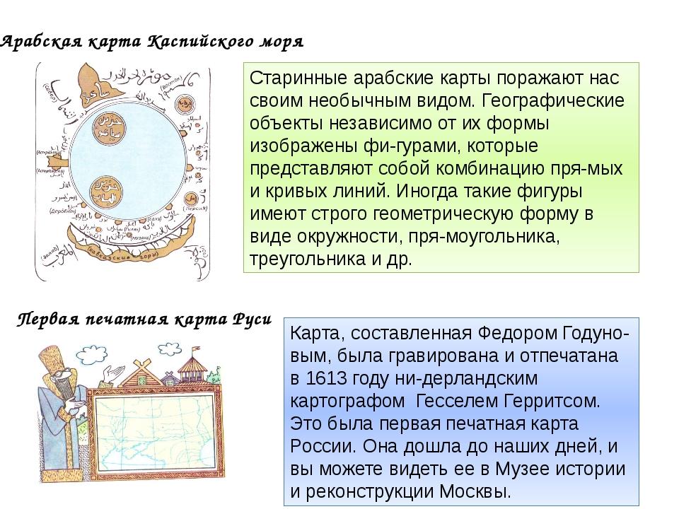 Карта мира . В 1977 году специалисты-картографы Советского Союза в содружест...