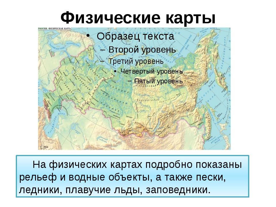 На политических картах показаны государства, столицы, крупные города и т. д....