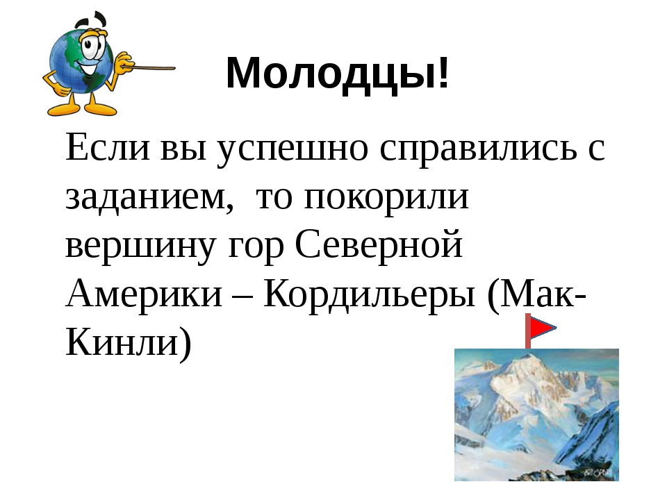 Восстановите рассказ: Модель Земли называют .... А условное изображение повер...