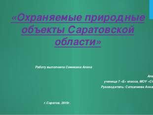 «Охраняемые природные объекты Саратовской области» Работу выполнила Семикина