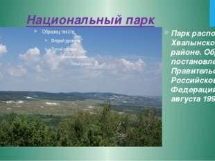 Национальный парк «Хвалынский» Парк расположен в Хвалынском районе. Образован