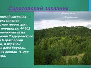 Саратовский заказник Саратовский заказник — особо охраняемая природная террит