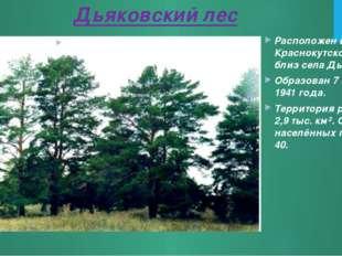 Дьяковский лес Расположен в Краснокутском районе, близ села Дьяковка. Образов