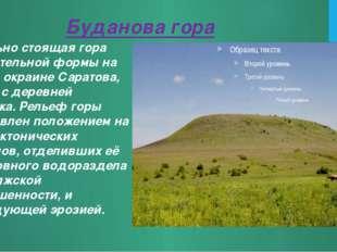 Буданова гора Отдельно стоящая гора замечательной формы на южной окраине Сара