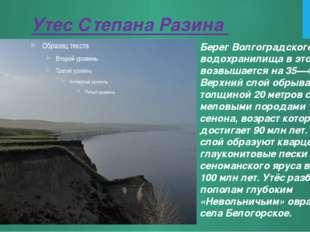 Утес Степана Разина Берег Волгоградского водохранилища в этом районе возвышае